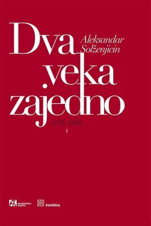 DVA VEKA ZAJEDNO (1795–1995) I-II