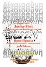 JUSTICE FIRST / PRVO PRAVDA