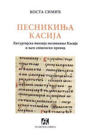 PESNIKINJA KASIJA: LITURGIJSKA POEZIJA PESNIKINJE KASIJE I NJEN SLOVENSKI PREVOD