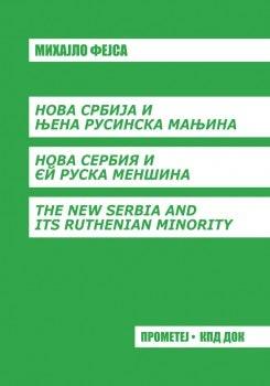 NOVA SRBIJA I NJENA RUSINSKA MANJINA (SRPSKO-RUSINSKO-ENGLESKI)