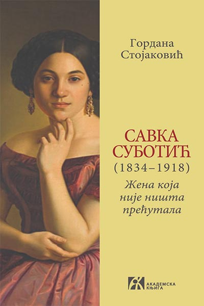 SAVKA SUBOTIĆ (1834–1918): ŽENA KOJA NIJE NIŠTA PREĆUTALA