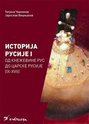 ISTORIJA RUSIJE 1: OD KNEŽEVINE RUS DO CARSKE RUSIJE (IX-XVII)