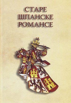 STARE ŠPANSKE ROMANSE