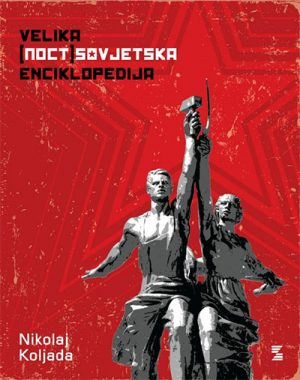 VELIKA (POST)SOVJETSKA ENCIKLOPEDIJA