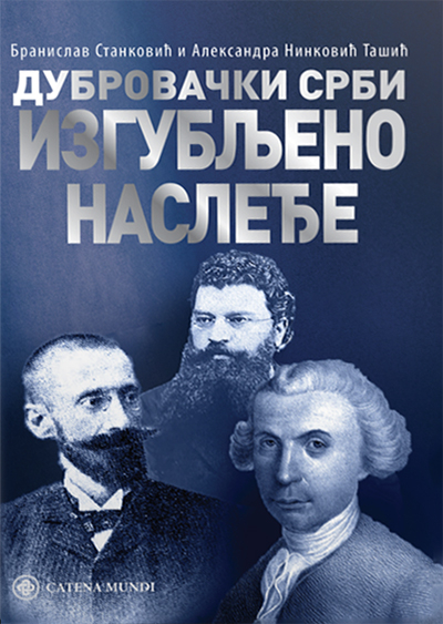 DUBROVAČKI SRBI: IZGUBLJENO NASLEĐE