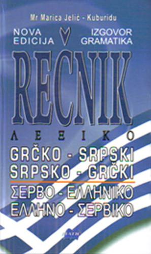 GRČKO-SRPSKI, SRPSKO-GRČKI REČNIK