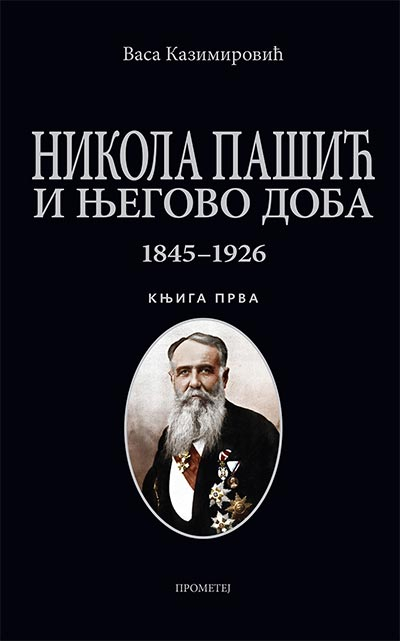 NIKOLA PAŠIĆ I NJEGOVO DOBA 1845-1926 - KNJIGA PRVA