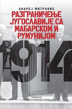 RAZGRANIČENJE JUGOSLAVIJE SA MAĐARSKOM I RUMUNIJOM 1919-1920