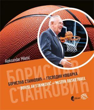 BORISLAV STANKOVIĆ - GOSPODIN KOŠARKA / BORISLAV STANKOVIĆ - MISTER BASKETBALL