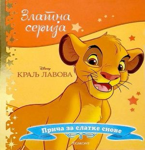 DISNEY ZLATNA SERIJA 2 - KRALJ LAVOVA
