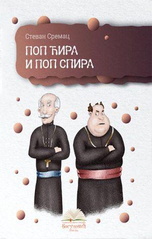 POP ĆIRA I POP SPIRA