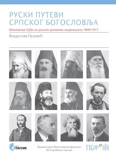 RUSKI PUTEVI SRPSKOG BOGOSLOVLJA