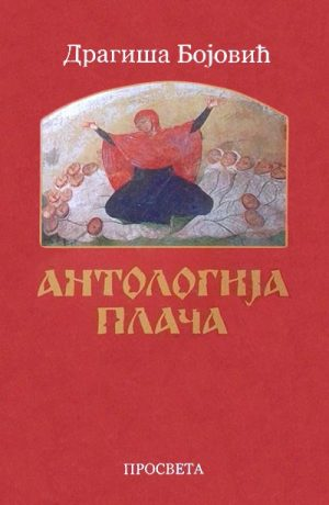 ANTOLOGIJA PLAČA