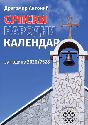 SRPSKI NARODNI KALENDAR: ZA PRESTUPNU 2020/7528.