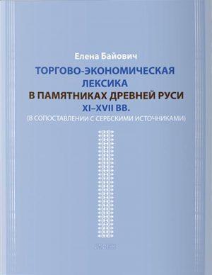 ТОРГОВО-ЭКОНОМИЧЕСКАЯ ЛЕКСИКА В ПАМЯТНИКАХ ДРЕВНЕЙ РУСИ XI-XVII ВВ