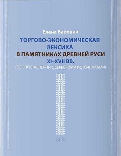 TORGOVO-ЭKONOMIČESKAЯ LEKSIKA V PAMЯTNIKAH DREVNEЙ RUSI XI-XVII VV
