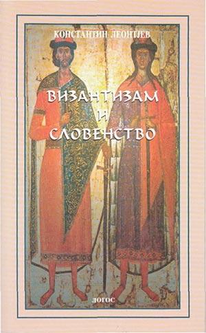 VIZANTIZAM I SLOVENSTVO