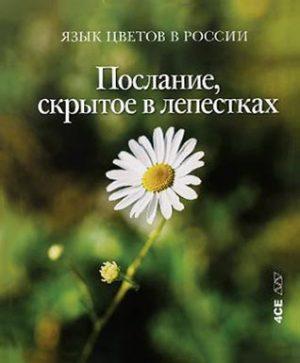 GOVOR CVEĆA U RUSIJI: PORUKA SKRIVENA MEĐU LATICAMA (ЯZЫK CVETOV V ROSSII: POSLANIE, SKRЫTOE V LEPESTKAH)