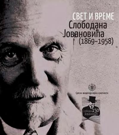 SVET I VREME SLOBODANA JOVANOVIĆA (1869-1958)