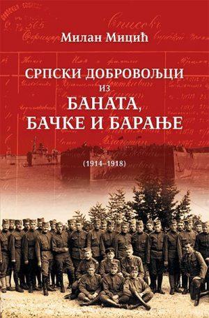 SRPSKI DOBROVOLJCI IZ BANATA, BAČKE I BARANJE (1914-1918)