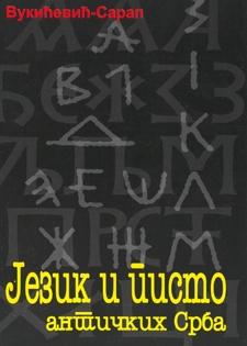 JEZIK I PISMO ANTIČKIH SRBA