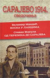SARAJEVO 1914 - SVEDOČENJA