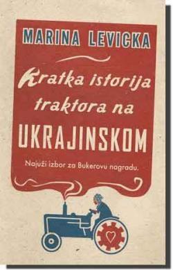 KRATKA ISTORIJA TRAKTORA NA UKRAJINSKOM