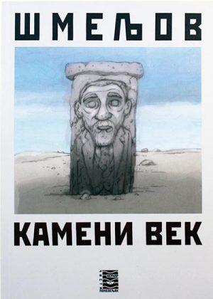 KAMENI VEK