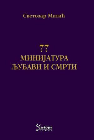 77 MINIJATURA LJUBAVI I SMRTI