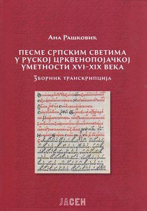 PESME SRPSKIM SVETIMA U RUSKOJ CRKVENOPOJAČKOJ UMETNOSTI XVI-XIX VEKA