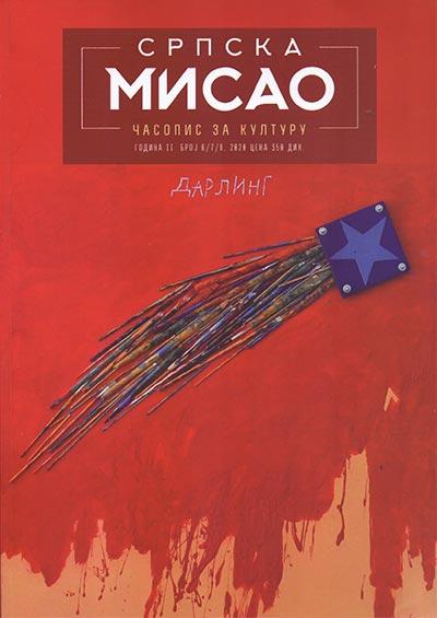 ČASOPIS ZA KULTURU - SRPSKA MISAO, BR. 6-8