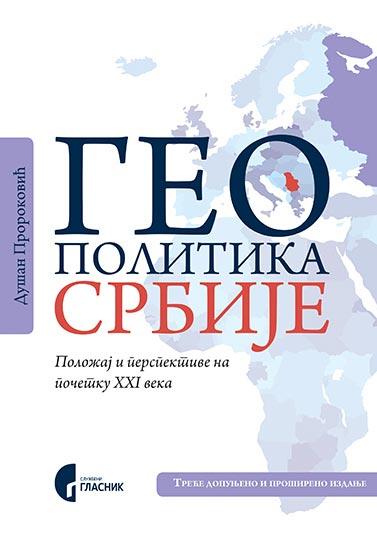 GEOPOLITIKA SRBIJE - 3. IZMENJENO I PROŠIRENO IZDANJE