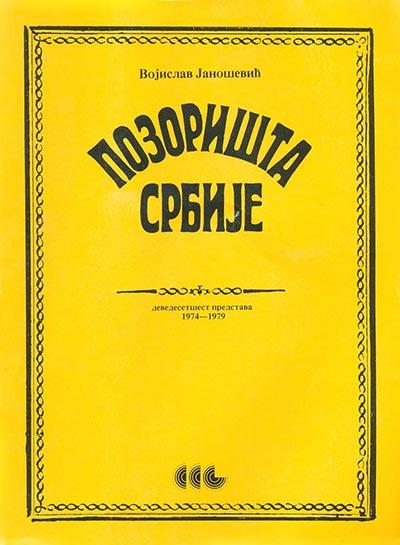 POZORIŠTA SRBIJE: DEVEDESETŠEST PREDSTAVA 1974-1979