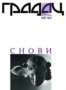 ČASOPIS GRADAC: SNOVI, 162-163