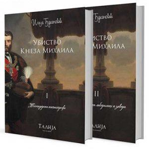 UBISTVO KNEZA MIHAILA 1-2