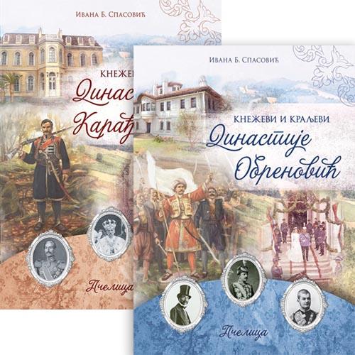 Kneževi I Kraljevi Dinastije Obrenović I Karađorđević - Komplet