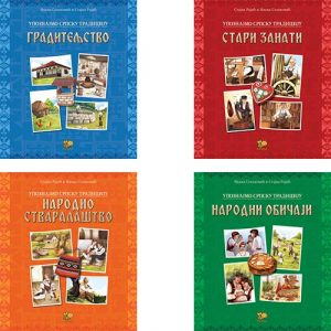 Srpska Tradicija - Komplet