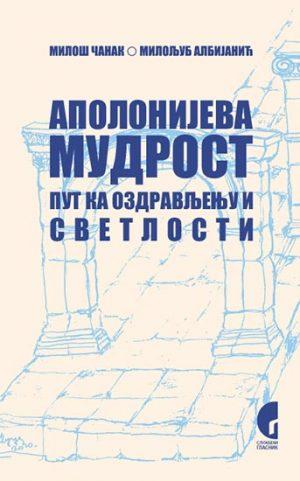 APOLONIJEVA MUDROST: PUT KA OZDRAVLJENJU I SVETLOSTI