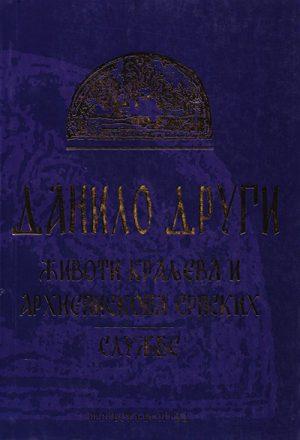 DANILO II - ŽIVOTI KRALJEVA I ARHIEPISKOPA SRPSKIH