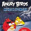 ANGRY BIRDS - MUNJE I GROMOVI