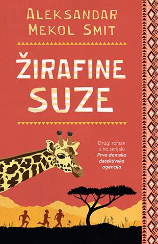 ŽIRAFINE SUZE