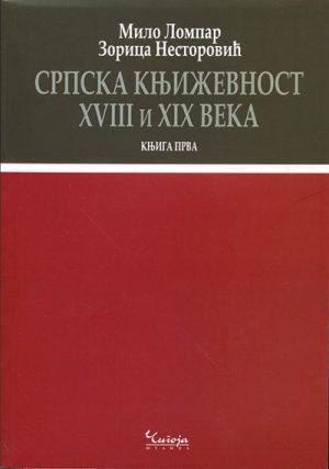 SRPSKA KNJIŽEVNOST XVIII I XIX VEKA I - II