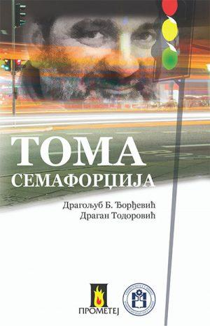 TOMA SEMAFORDŽIJA