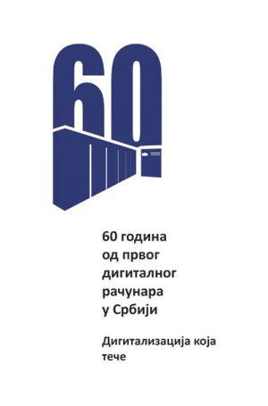 60 godina od prvog digitalnog računara u Srbiji: digitalizacija koja teče