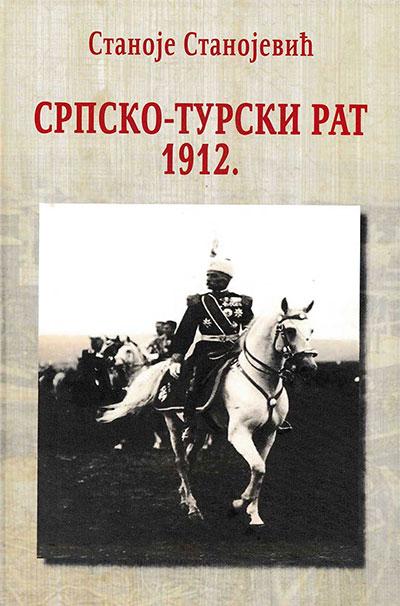 SRPSKO-TURSKI RAT 1912.