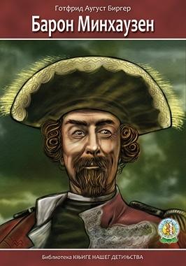 Baron Minhauzen