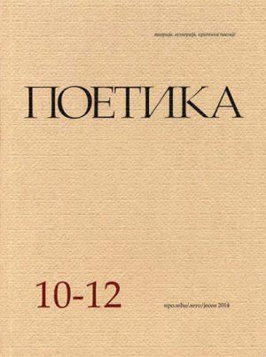 Poetika br. 10-12/2014