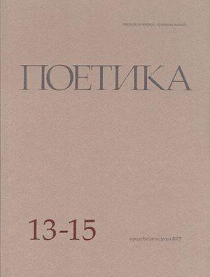 Poetika br. 13-15/2015