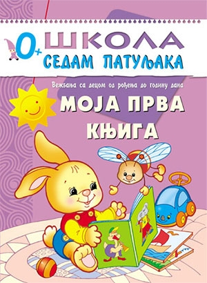 0+: moja prva knjiga