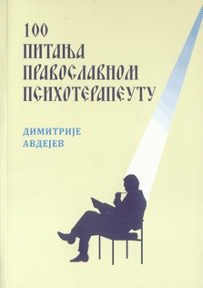 100 pitanja pravoslavnom psihoterapeutu